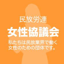 民放労連女性協議会